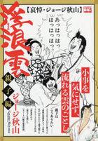 haguregumo senshiyuu oyakohen mai fua suto bitsugu MY FIRST BIG 68507 08