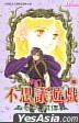 Bu Si Yi You Xi - Xuan Wu Kai Chuan (Vol.5)