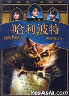 Harry Potter And The Philosopher's Stone (DVD) (2-Disc Limited Edition) (Taiwan Version)