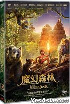The Jungle Book (2016) (DVD) (Hong Kong Version)