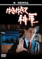 Yukiyukite, Shingun (DVD) (English Subtitled) (Japan Version)