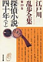 edogawa rampo zenshiyuu 29 koubunshiya bunko e 6 30 tantei shiyousetsu yonjiyuunen 2