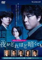 Yoru ga Dorehodo Kurakutemo (DVD Box) (Japan Version)