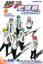 THE BASKETBALL WHICH KUROKO PLAYS Replace PLUS (Vol.1)