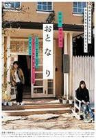 Oto-na-ri (DVD) (Normal Edition) (English Subtitled) (Japan Version)