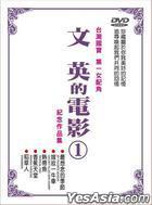 Wen Ying De Dian Ying (01) (DVD) (Taiwan Version)