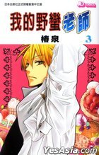 Oresama Teacher (Vol.3)