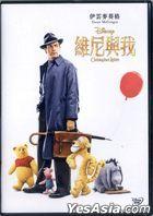 Christopher Robin (2018) (DVD) (Hong Kong Version)