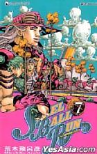 JoJo 奇妙冒险 Part 7 - Steel Ball Run (Vol.7)