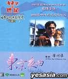 Tokyo Lullaby (Hong Kong Version)