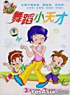 Wu Dao Xiao Tian Cai (VCD) (China Version)