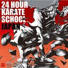 24 Hour Karate School Japan (日本版)