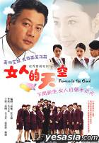 Flowers In The Clouds (VCD) (China Version)