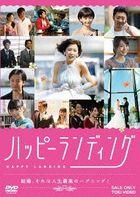 HAPPY LANDING (DVD)(Japan Version)