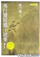 GAO XING JIAN DUAN PIAN XIAO SHUO JI