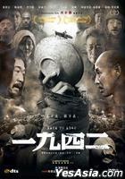 Back To 1942 (2012) (DVD-9) (China Version)