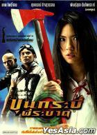 非典戰爭 (DVD) (泰國版)