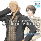 Dramatic CD Collection Vitamin X-Z Cocktail Vitamin 3 - Konokage & Kamijo Itoshii no White Day (Japan Version)