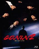 Gonin 2 (Blu-ray) (Japan Version)