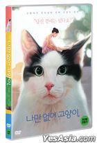 Hello, My Cat (DVD) (Korea Version)