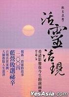 Kan Qing Ying Xiang Ni Jin Sheng De Qian Liang Shi- Huo Ling Huo Xian Di Yi Bu