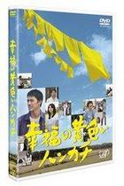 幸福的黃色手帕 (DVD) (日本版)