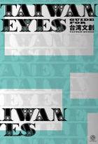 taiwan aizu TAIWAN EYES gaido fuo  taiwan bunsou GUIDE FOR taiwan bunsou