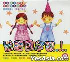 Taiwanese Kids Songs 1 (2CD)