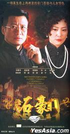 The Diamond Family (DVD) (End) (China Version)