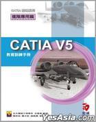 CATIA V5  Jiao Yu Xun Lian Shou Ce-- Jin Jie Ying Yong Pian( FuVCD)