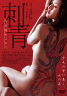 Irezumi - Nioizuki No Gotoku (DVD) (Japan Version)
