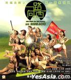Due West: Our Sex Journey (2012) (VCD) (Hong Kong Version)