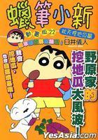 Crayon Shin-Chan (Anime Version) (Vol.22)