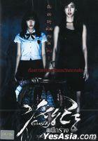 阴孩 (2011) (DVD) (泰国版)