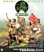 Due West: Our Sex Journey (2012) (Blu-ray) (2D Version) (Special Edition) (Hong Kong Version)
