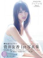 Sugai Yuuka 1st Photobook 'Fiancee'