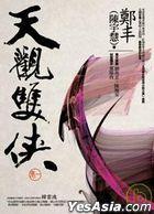 Tian Guan Shuang Xia . Juan Yi : Duo Qing Lang Zi Chi Qing Xia
