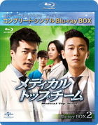 Medical Top Team (Blu-ray) (Box 2) (Simple Edition) (Japan Version)