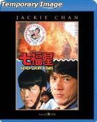 七福星 【Blu-rayDisc】