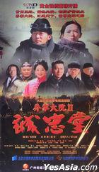 Qiao Jia Da Yuan 2 Cheng Zhong Tang (2018) (DVD) (Ep. 1-46) (End) (China Version)
