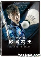 Lee Chong Wei: Rise of the Legend (2018) (DVD) (Taiwan Version)