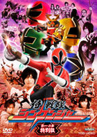 Samurai Sentai Shinkenger 1st & 2nd Act (Special Edition) (DVD) (Japan Version)