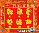 Shi Er Sheng Xiao Wen Hua 2 (VCD) (China Version)