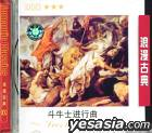 Romantic Classics 9 - Les Toreadors (China Version)