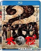 Tai Chi Hero (2012) (Blu-ray) (Taiwan Version)