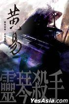 靈琴殺手(黃易經典.玄幻系列15)