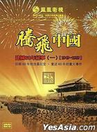 Teng Fei Zhong Guo  Jian Guo 60 Nian Ji Shi 1 (1949-1959) (DVD) (China Version)
