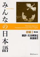 Minna no Nihongo Book 1 -Translation & Grammatical Notes (English Version) (2nd Edition)