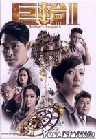 Brother's Keeper II (2016) (DVD) (Ep. 1-39) (End) (English Subtitled) (TVB Drama) (US Version)
