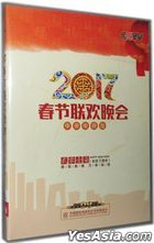 2017 CCTV Spring Festival Gala (DVD) (China Version)